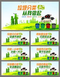 创意垃圾分类宣传展板