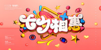 创意七夕相惠情人节海报