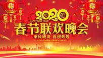 春节联欢晚会背景板设计