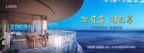 大城江景户外广告设计 PSD