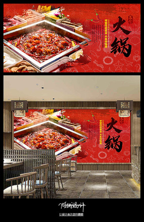 大红美食麻辣火锅背景墙