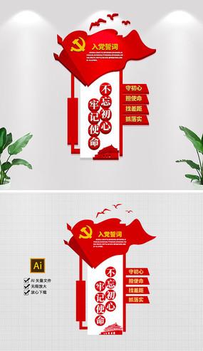 党旗新坚版入党誓词党建室标语文化墙