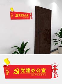 党员活动室门牌