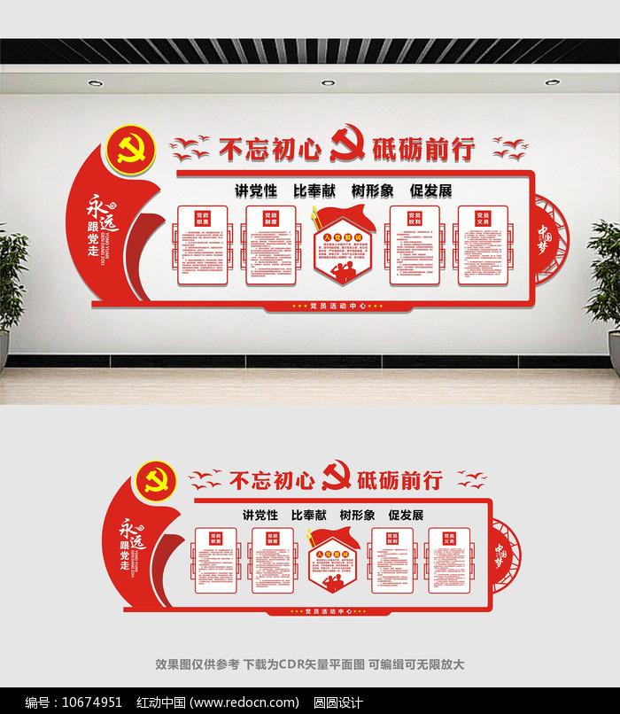 党员活动中心党建文化墙图片