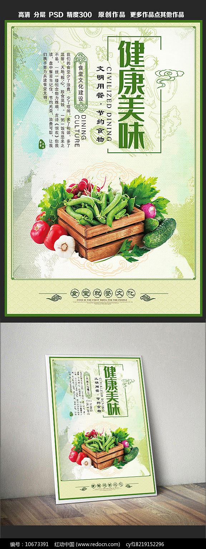 大气食堂文化之健康美味展板图片