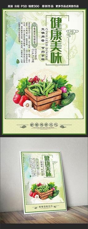 大气食堂文化之健康美味展板