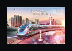 房地产高铁概念创意广告