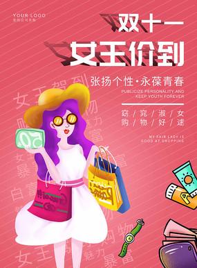 粉色女王价到双十一促销海报