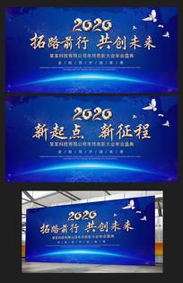 高端蓝色科技2020年会企业峰会舞台背景