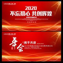 红色大气企业年会宣传展板