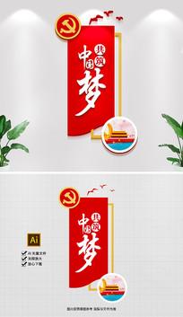 红色竖版中国梦党建标语文化墙