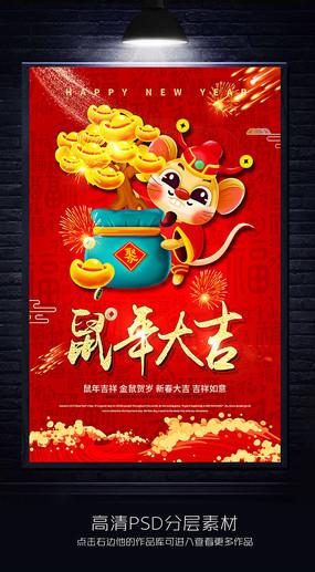 红色喜庆鼠年大吉海报设计