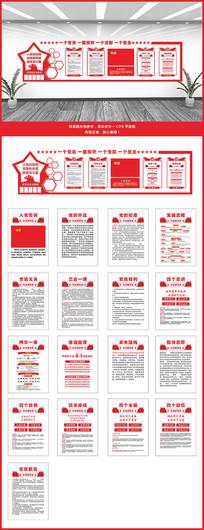 红色政府党建墙党建文化墙