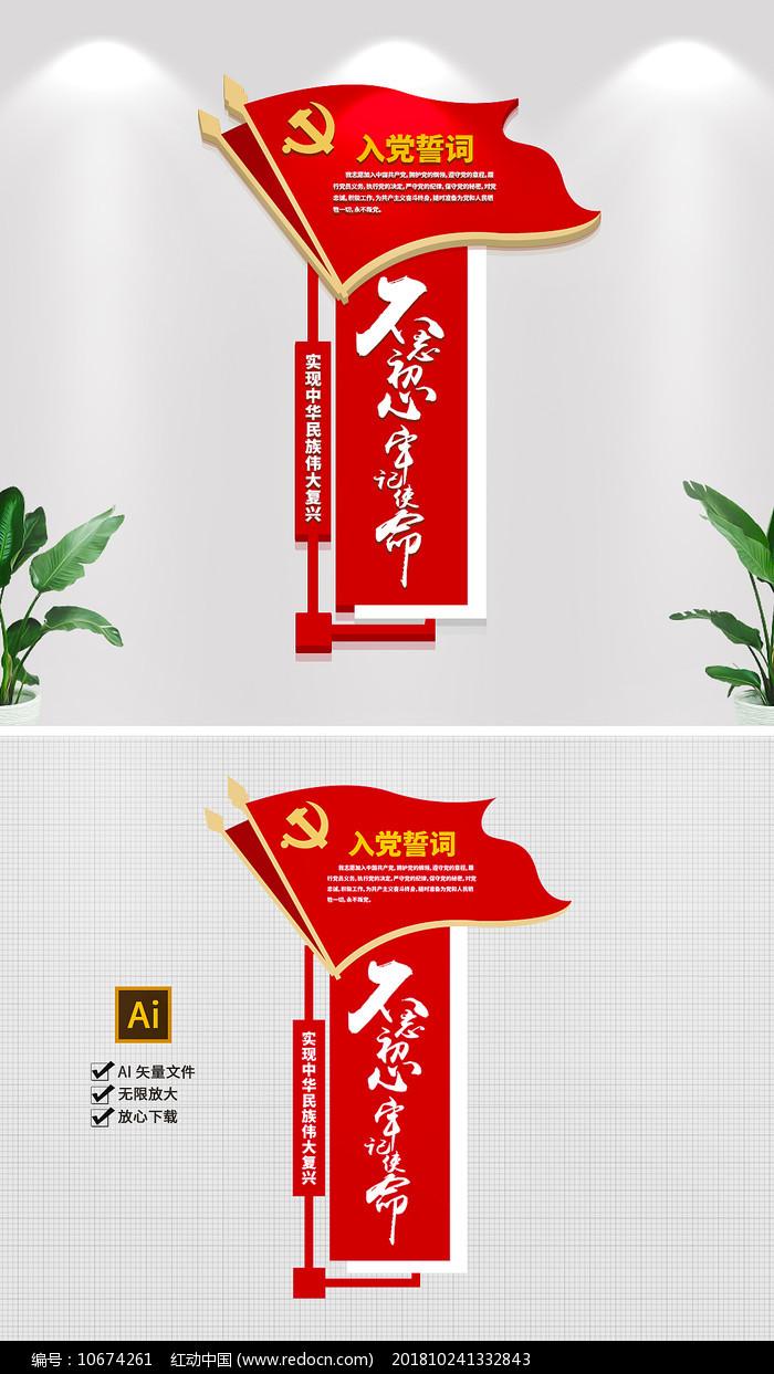 坚版3D立体党建文化墙入党誓词宣誓墙图片