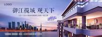 江景阳台户外广告设计 PSD