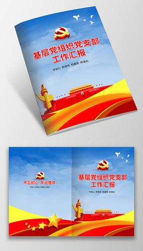 基层党组织党支部党建手册画册封面