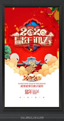 精品2020鼠年活动海报