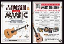 吉他培训彩页设计