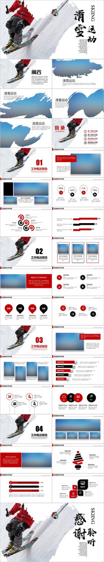 户外运动极限运动滑雪PPT模板
