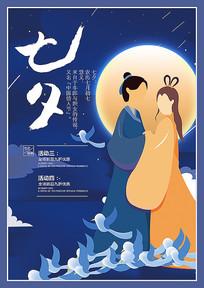 卡通七夕情人节海报