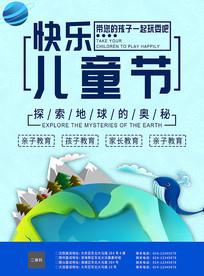 快乐儿童节招生海报