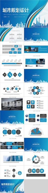 蓝色大气城市规划建设PPT模板