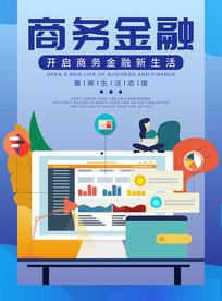 蓝色金商务金融字体设计宣传海报