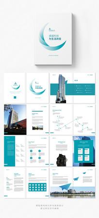蓝色现代科技品牌画册
