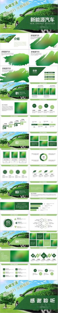 绿色环保绿色出行新能源汽车PPT模板
