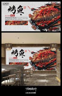 美食烤鱼宣传背景墙