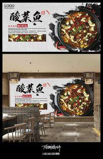 美食酸菜鱼宣传背景墙