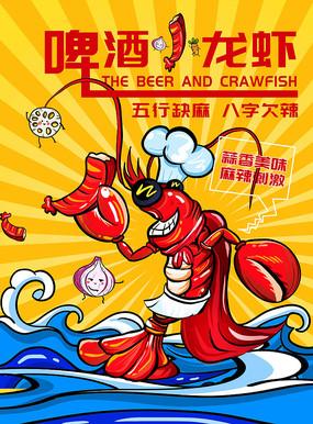 啤酒小龙虾宣传海报