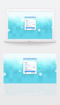 浅蓝色科技登录入口ui界面设计