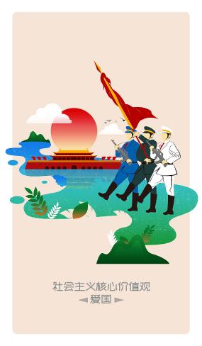 清新插画社会主义核心价值观爱国