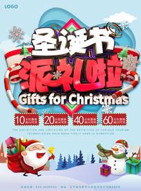 清新手绘圣诞老人圣诞节海报