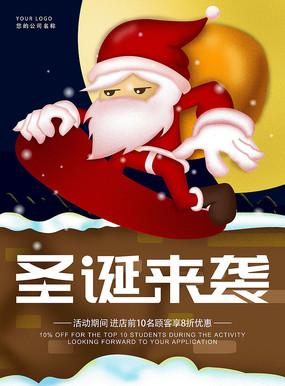 圣诞老人圣诞来袭促销海报