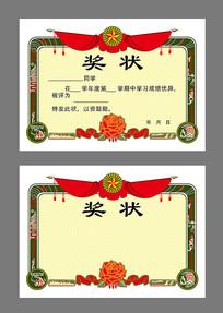 矢量奖状证书模板设计