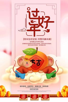 时尚大气鼠年宣传海报设计