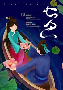 手滑七夕情人节海报