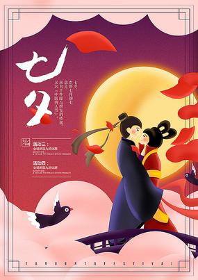 手绘卡通七夕情人节海报