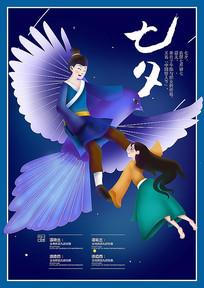手绘卡通七夕情人节海报设计