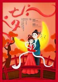 手绘卡通七夕情人节宣传海报 PSD