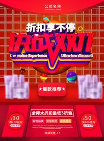 双十一电商化妆品海报