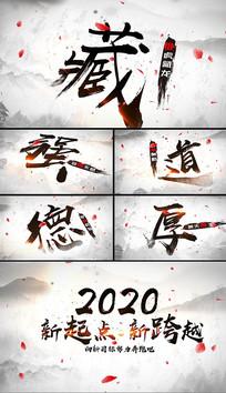 水墨中国风标题字幕年会片头AE视频模板