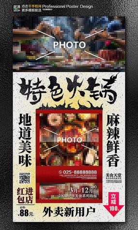特色火锅店美食促销海报