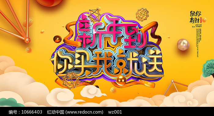 新年到鼠年节日海报模板图片