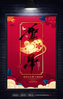 喜庆红色鼠年海报