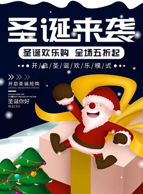 雪夜圣诞来袭促销海报