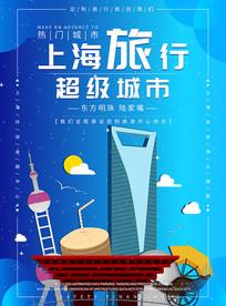 原创高端现代上海旅行海报