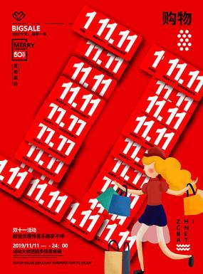 原创红色手绘双十一海报